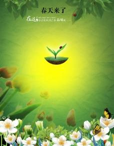 春的力量图片