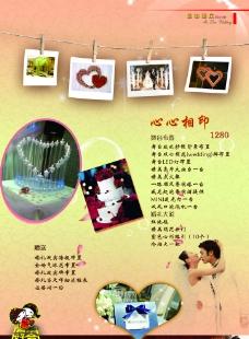 婚庆公司画册内页图片