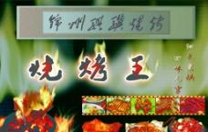 锦州烧烤图片