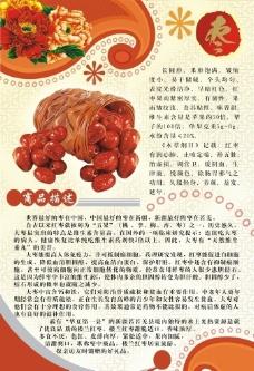 红枣宣传页图片
