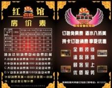 KTV宣传卡B面图片