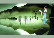 山水 绿色 画