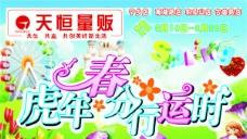 春季商场海报图片