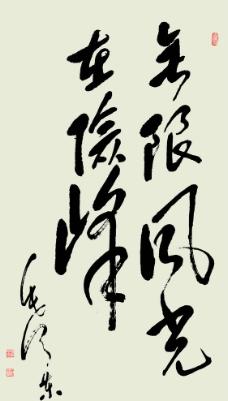 毛泽东诗图片