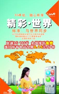 3G灯箱广告图片