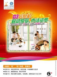 中国移动3G TD信息机宣传海报图片