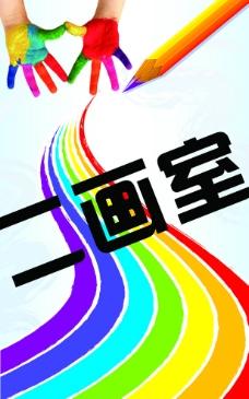 画室展板 彩色铅笔 画笔 七彩虹 沾满颜色的双手 绘画的手图片