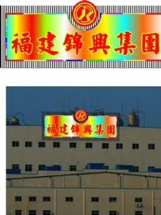 工厂LED字