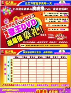 DVD宣传单图片