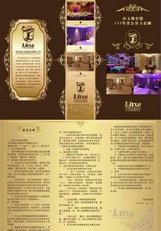 帝文娜公馆VIP尊贵会员卡总则图片