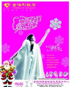 金伯利圣诞广告图片