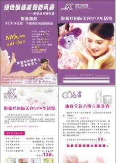 美容院 宣传 折页图片