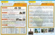 旅行社宣传单页图片