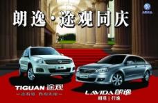 大众2010汽车上市发布会图片