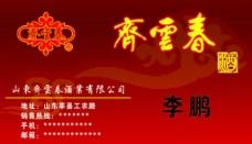 齐云春酒 名片图片