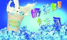 奶茶海报设计图片
