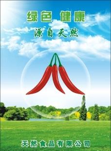 海报 辣椒 草原 天空 云彩图片