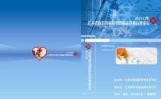 江西省医学封面图片