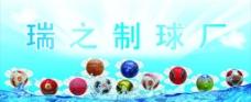 创意的球厂海报图片