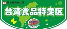 台湾食品特卖区 糖果 台湾图片