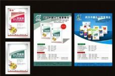 农药包装和宣传单页