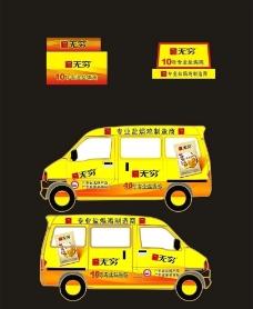 无穷 无穷食品 车身广告 无穷食品车身广告图片