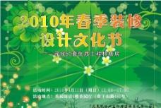 绿色海报图片