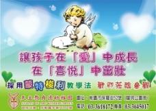 幼稚園宣傳帆布图片