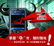 手机证券海报
