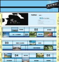 雁城青旅 海南图片