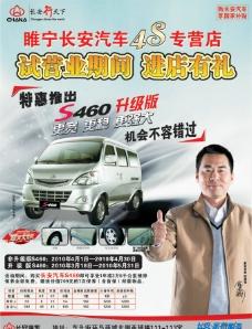长安汽车广告图片