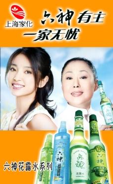 上海家化 LOGO 六神花露水系列 著名演员斯琴高娃 美女李冰冰 PSD分层素材图片