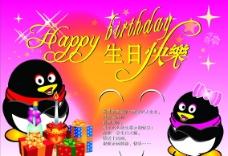 QQ过生日图片