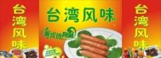 台湾风味图片