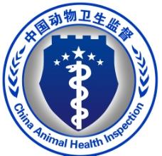 中国动物卫生监督徽标图片