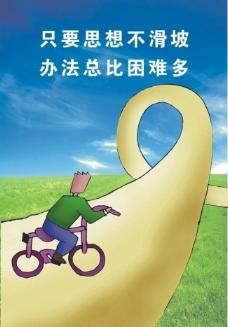 励志 进取 自行车图片