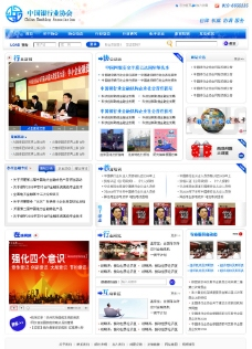 中国银行业协会图片