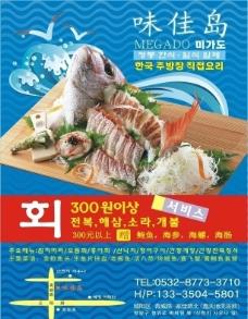 日本料理 日式 海鲜图片