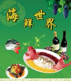 海鲜 美食节图片