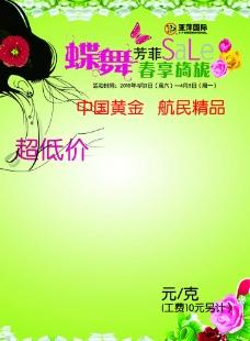 中国黄金 航民精品图片
