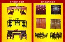 紅木家具畫冊四面圖片