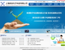 電子公司網站圖片