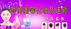 美容化妆品图片