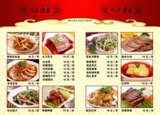 四川菜譜圖片