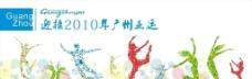 迎接2010年广州亚运图片