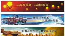 中国税务 宣传车身贴