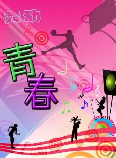 舞动青春海报图片