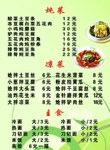 菜单 背景 菜图片