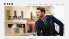 服装网站模版图片