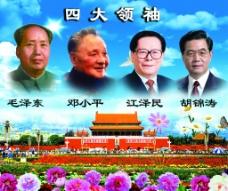 四大领袖图片